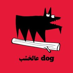 dog 3al 5ashab