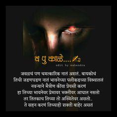 Best Lyrics Quotes, Marathi Quotes, English Vocabulary Words, Pula, Attitude Quotes, Poetry Quotes, Shiva, Qoutes, Relationship