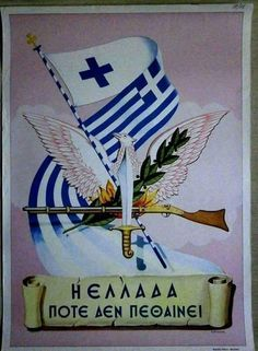 Greece never die Karpathos Greece, Macedonia Greece, Athens Greece, Greek Independence, Greek Memes, Greek Flag, Greece Photography, Greek Warrior, Shape Posters