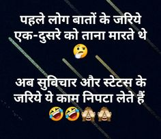 Funny Positive Quotes, Positive Attitude Quotes, Cute Funny Quotes, Inspirational Quotes, Comedy Quotes, Jokes Quotes, Hindi Quotes, Quotations, Memes