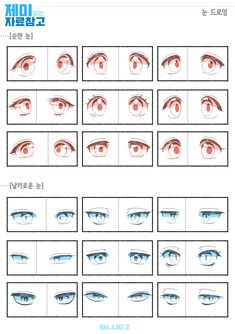 Drawing Face Expressions, Drawing Faces, How To Draw Anime Eyes, Anime Eyes Drawing, Manga Drawing Tutorials, Drawing Hair Tutorial, Painting Tutorials, Drawing Anime Clothes, Anime Drawings Sketches