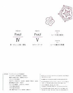 ISSUU - AO - Lacework Flower Motif 100 by Mariangela Sorbilli