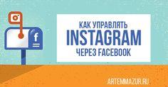 Хотели бы работать в Инстаграм при помощи компьютера?   https://artemmazur.ru/instagram/kak-upravlyat-instagram-cherez-facebook.html
