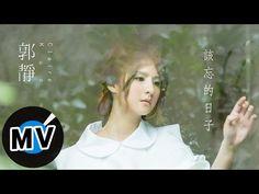 郭靜 Claire Kuo - 該忘的日子 I Am Moving On (官方版MV) - 韓劇《雲畫的月光》片尾曲 - YouTube