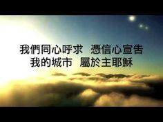 約書亞:為著你的榮耀 - For God's Glory - YouTube