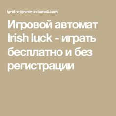 Игровой автомат Irish luck - играть бесплатно и без регистрации