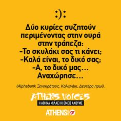 - Athens, The Voice, Athens Greece