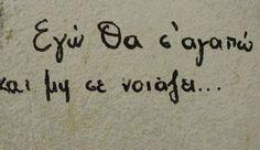 Να το θυμάσαι πάντα... Crazy Quotes, Home Quotes And Sayings, Quotes And Notes, Cute Quotes, Words Quotes, Greek Love Quotes, Greek Words, Wonderwall, Some Words