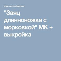 """""""Заяц длинноножка с морковкой"""" МК + выкройка"""