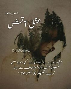 Poetry Lines, Quotes From Novels, Best Novels, Urdu Novels, Urdu Quotes, Sad, Flower, Reading, Reading Books