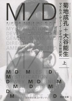 Japanese Book Cover: M/D: Miles Davis. 2011 - Gurafiku: Japanese Graphic Design