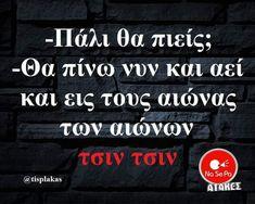 Funny Greek, Company Logo, Jokes, Humor, Husky Jokes, Humour, Memes, Funny Photos, Funny Humor