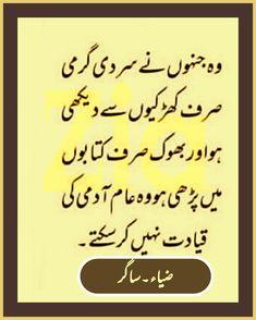 Urdu Thoughts, Arabic Calligraphy, Arabic Calligraphy Art