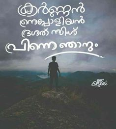 പിന്നെ ഞാനും Love Yourself Quotes, Love Quotes, Animated Smiley Faces, Movie Dialogues, 8k Wallpaper, Malayalam Quotes, Well Said Quotes, My Eyes, Qoutes