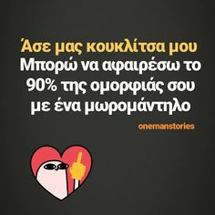 Funny Greek Quotes, Funny Quotes, Life Quotes, Bring Me To Life, English Quotes, Just Kidding, Insta Story, Make Me Happy, Wise Words