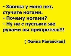 Раневская http://to-name.ru/biography/faina-ranevskaja.htm: