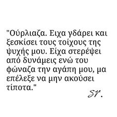 Poetry Quotes, Wisdom Quotes, Life Quotes, Inspiring Quotes About Life, Inspirational Quotes, Meaning Of Life, Greek Quotes, Some Words, Word Porn