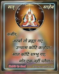 Kabir is Almighty God God Healing Quotes, Spiritual Quotes, Believe In God Quotes, Quotes About God, Kabir Quotes, Radha Krishna Love Quotes, Gita Quotes, Allah God, Spirituality Books