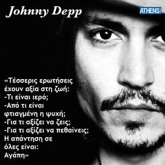Wisdom Quotes, Me Quotes, Funny Quotes, Johnny Depp, Greek Love Quotes, Simple Sayings, Life Code, General Quotes, Wise People