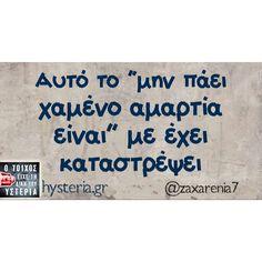 """4,702 """"Μου αρέσει!"""", 37 σχόλια - @international_quotess στο Instagram: """"Με έχει καταστρέψει #greekquote #otoixos"""""""
