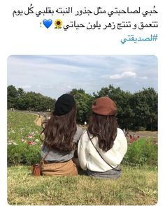 Love You Best Friend, Best Friend Photos, Best Friends Forever, Iphone Wallpaper Eyes, Iphone Wallpaper Quotes Love, Friend In Arabic, Best Frind, Friend Birthday Quotes, Friend Quotes
