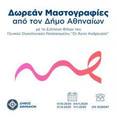 Δωρεάν μαστογραφίες από το Δήμο Αθηναίων στις 14 & 21/10 και στις 04 & 11/11 Kai, 21st