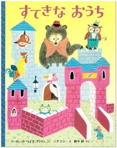 すてきなおうち [マーガレット・ワイズ ブラウン: Margaret Wise Brown/イラスト  J.P. ミラー J.P. Miller ] http://www.amazon.co.jp/dp/4577031523/ref=cm_sw_r_pi_dp_yUmUqb1XGRYCG