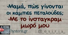 -Μαμά, πώς γίνονται Cute Quotes, Funny Quotes, Funny Greek, Color Psychology, Free Therapy, Greek Quotes, English Quotes, Laugh Out Loud, True Stories
