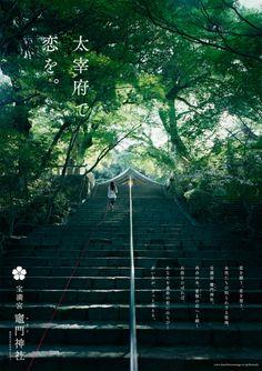 太宰府天満宮観光ポスター Poster Layout, Dm Poster, Print Layout, Typography Poster, Web Design, Japan Design, Layout Design, Design Art, Cover Design