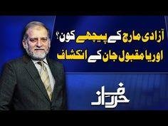 & News Videos: Harf e Raaz With Orya Maqbool Jan Latest News In Pakistan, Pakistan News, Imran Khan Speech, Peace Tv, Neo News, Dunya News, United Nations General Assembly, 25 September, Jan 17