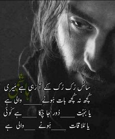 aesi hi hota hai. or jb baat na bhi krti ho. But jb baat kr lete ho. sakoon a jata hai. Poetry Quotes In Urdu, Best Urdu Poetry Images, Love Poetry Urdu, My Poetry, Urdu Quotes, Qoutes, Iqbal Poetry, Sufi Poetry, Urdu Poetry Ghalib