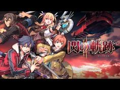 The Legend of Heroes: Trails of Cold Steel II arriverà in Europa a Novembre! Video Game Music, Video Game News, Playstation, Xbox, Trails Of Cold Steel, The Legend Of Heroes, Jedi Knight, Character Concept, Videogames