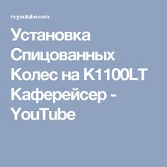 Установка Спицованных Колес на K1100LT Каферейсер - YouTube