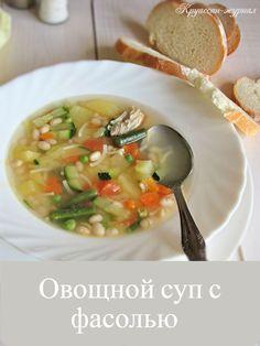 Невероятно вкусный летний овощной суп с двумя видами фасоли: белой и стручковой. Суп можно приготовить как постный – на воде, так и на мясном бульоне. А если подать его с итальянским песто или с французским соусом писту – м-м-м, объедение! Французские рецепты пошагово с фото.