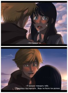 A redraw of a scene from Kimi no Na wa. The artist is Russian, haha (Miraculous Ladybug, Your Name, Adrien, Marinette)