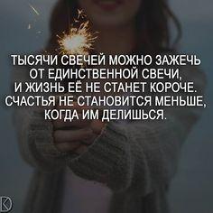 Счастлив тот, кто при малых средствах пользуется хорошим расположением духа, несчастлив тот, кто при больших средствах не имеет душевного веселия. ©Демокрит. . Включайте уведомление о новых публикациях . #саморазвитие #счастье #мудрость #философия #мысли #мотивациякаждыйдень #цитаты_дня #мыслиоглавном #счастьежить #психологияличности #умныесоветы #цитаты_великих #deng1vkarmane Russian Quotes, Motivation, Life, Instagram, Inspiration
