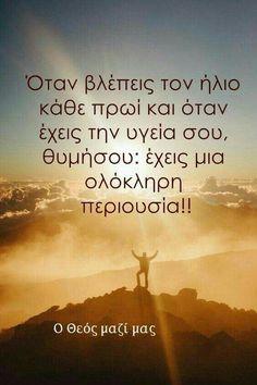 Unique Quotes, Smart Quotes, Inspirational Quotes, Movie Quotes, Book Quotes, Life Quotes, Religion Quotes, Word Up, Greek Quotes