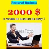 Как сделать привычку миллионов людей в свой нарастающий доход? Разгадка здесь:   http://www.biznesyda.ru/