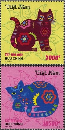 ♥♥ ◙ Vietnam, Postage Stamps (cats). ◙