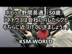 【KSM】ホビット野間易通(50歳)「ネトウヨは会社にバレたらクビそちらに近づけていきましょう。」@kdxn