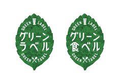 窪田新 / ARATA KUBOTA