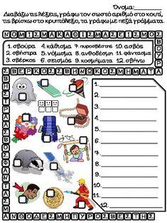 Language, Education, Comics, School, Kids, Greek, Young Children, Boys, Languages