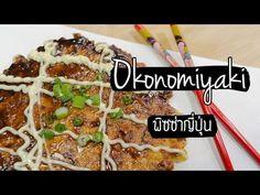Okonomiyaki お好み焼き (Japanese Pizza)   พิซซ่าญี่ปุ่น - YouTube