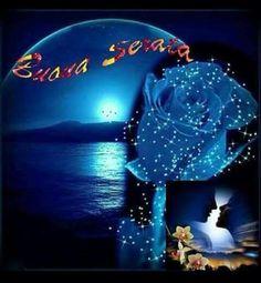 Good Evening Wishes, Italian Greetings, Joelle, Good Night, Christmas Bulbs, Glow, Holiday Decor, Beautiful, Glitter