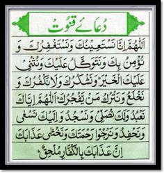 Dua d qanot Best Islamic Quotes, Islamic Phrases, Quran Quotes Love, Quran Quotes Inspirational, Islamic Messages, Muslim Quotes, Islamic Knowledge In Urdu, Islamic Teachings, Islamic Dua