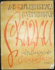 Сказки А.К. Барышниковой (Куприянихи): 1961 художники: В.Лосин, Е.Монин, В.Перцов