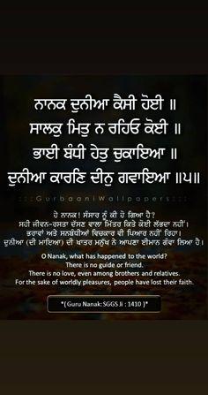 Holy Quotes, Gurbani Quotes, Truth Quotes, Guru Granth Sahib Quotes, Sri Guru Granth Sahib, Good Thoughts Quotes, Good Life Quotes, Guru Nanak Photo, Sikh Quotes