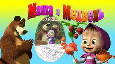 Киндер сюрприз Маша и Медведь - Kinder Surprise Eggs Masha and the Bear