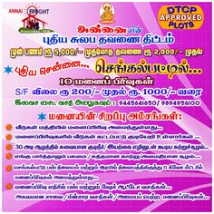 DTCP Approved Plots At Chengalpattu, Tamilnadu.. From Sq Ft.Rs.200 · Group  Of CompaniesReal Estate ...