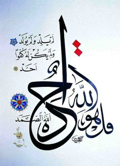 Arabic Calligraphy Art, Beautiful Calligraphy, Arabic Art, Calligraphy Alphabet, Caligraphy, Motifs Islamiques, Islamic Paintings, Font Art, Islamic Wall Art